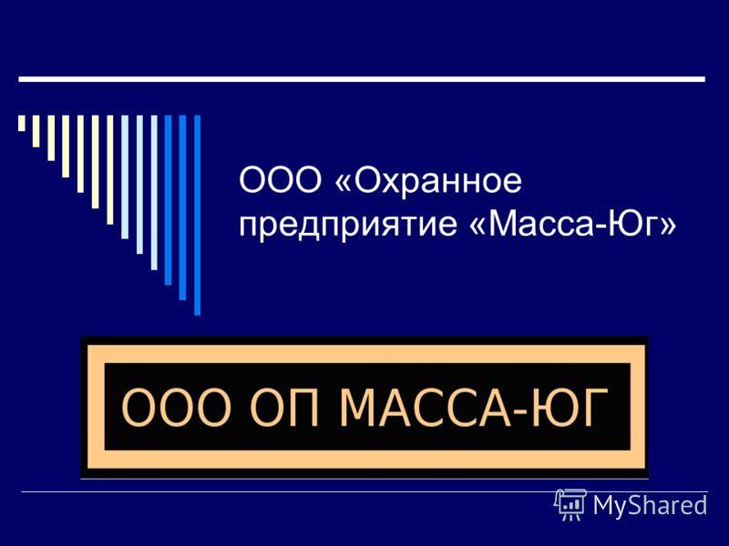 ООО «Охранное предприятие «Масса-Юг»