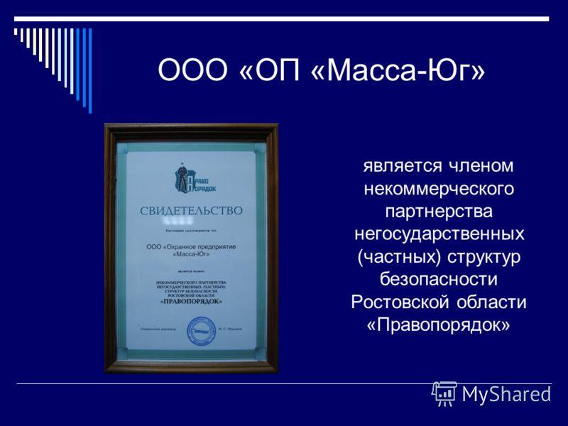 ООО «ОП «Масса-Юг» является членом некоммерческого партнерства негосударственных (частных) структур безопасности Ростовской области «Правопорядок»