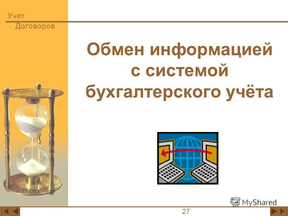 Учет Договоров 27 Обмен информацией с системой бухгалтерского учёта