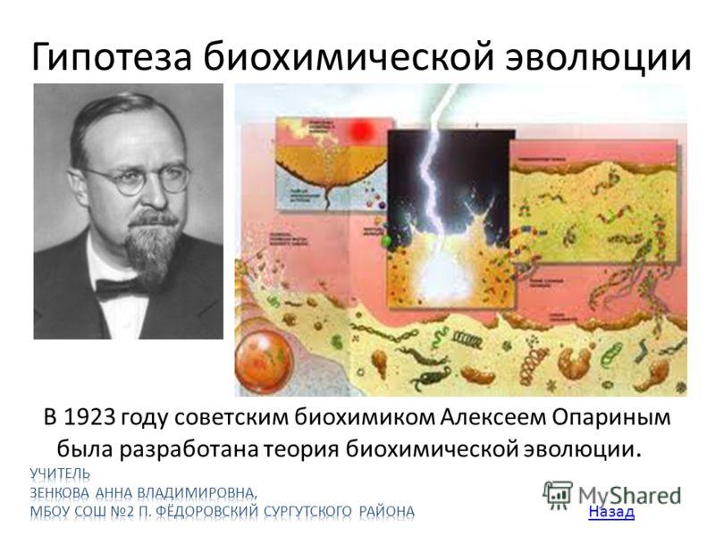 Гипотеза биохимической эволюции В 1923 году советским биохимиком Алексеем Опариным была разработана теория биохимической эволюции. Назад
