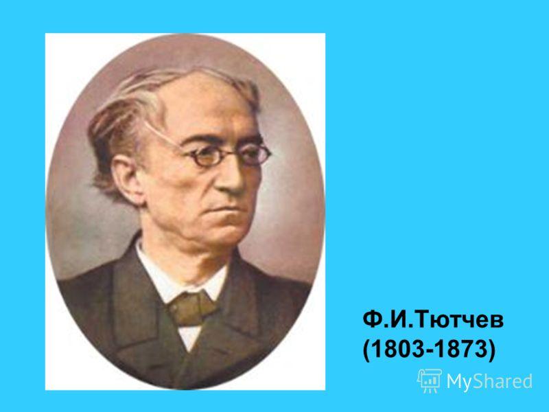 Ф.И.Тютчев (1803-1873)