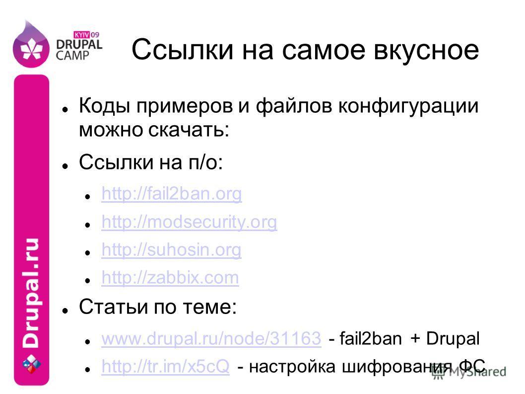 Ссылки на самое вкусное Коды примеров и файлов конфигурации можно скачать: Ссылки на п/о: http://fail2ban.org http://modsecurity.org http://suhosin.org http://zabbix.com Статьи по теме: www.drupal.ru/node/31163 - fail2ban + Drupal www.drupal.ru/node/
