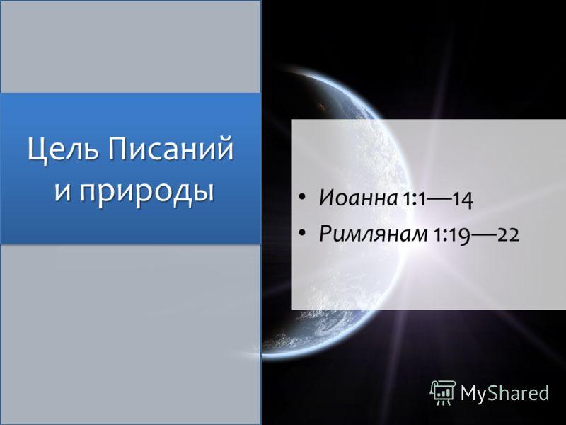 Цель Писаний и природы Иоанна 1:114 Римлянам 1:1922