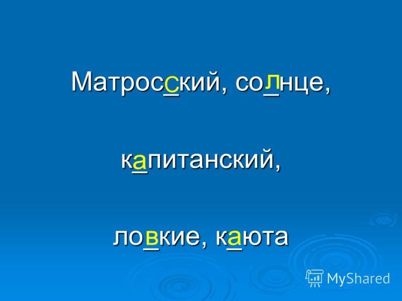 Матрос_кий, со_нце, к_питанский, ло_кие, к_юта С л а ва
