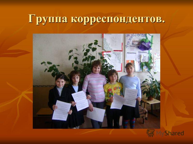 Группа корреспондентов.
