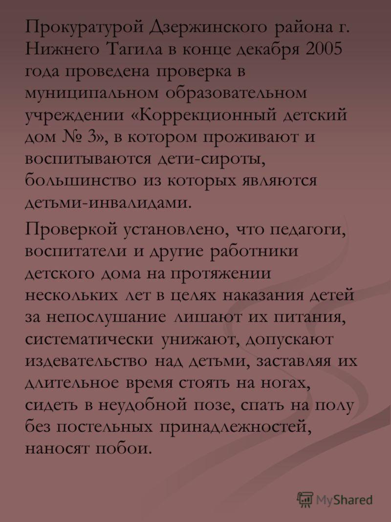 Прокуратурой Дзержинского района г. Нижнего Тагила в конце декабря 2005 года проведена проверка в муниципальном образовательном учреждении «Коррекционный детский дом 3», в котором проживают и воспитываются дети-сироты, большинство из которых являются
