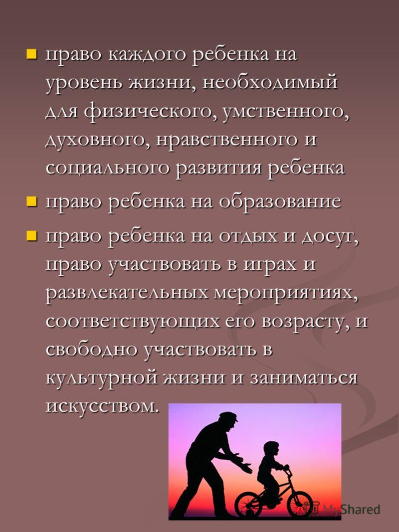 право каждого ребенка на уровень жизни, необходимый для физического, умственного, духовного, нравственного и социального развития ребенка право каждого ребенка на уровень жизни, необходимый для физического, умственного, духовного, нравственного и соц