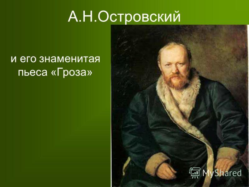 А.Н.Островский и его знаменитая пьеса «Гроза»