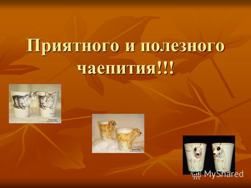 Приятного и полезного чаепития!!!
