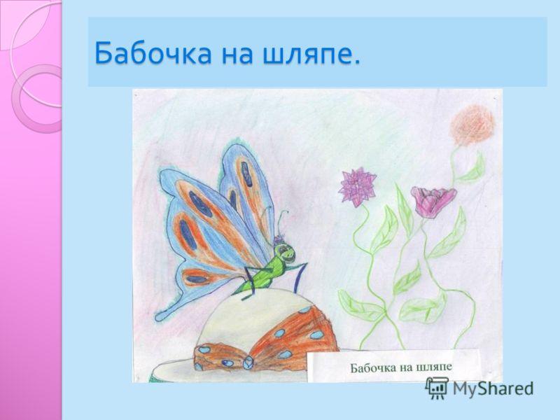 Бабочка на шляпе.