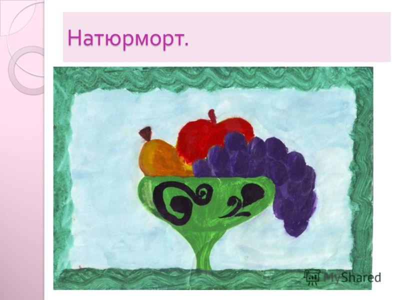Рисуем натюрморт для 5 класса