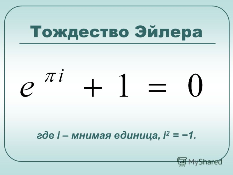 Тождество Эйлера где i – мнимая единица, i 2 = 1.