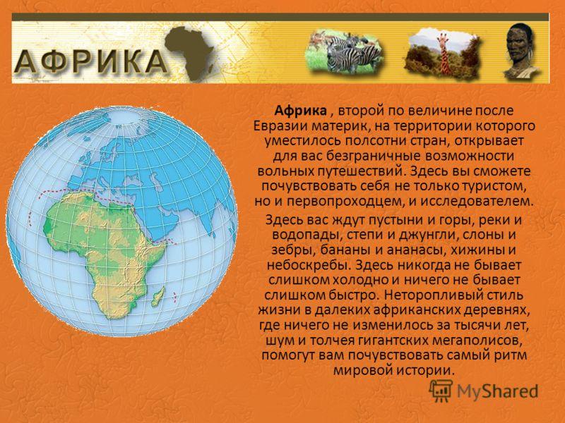 Презентация На Тему Африка