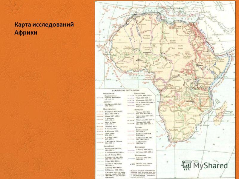 Карта исследований Африки