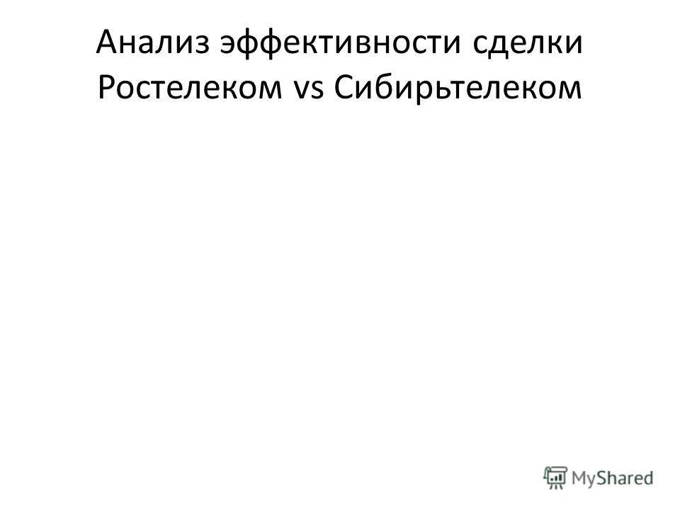 Анализ эффективности сделки Ростелеком vs Сибирьтелеком