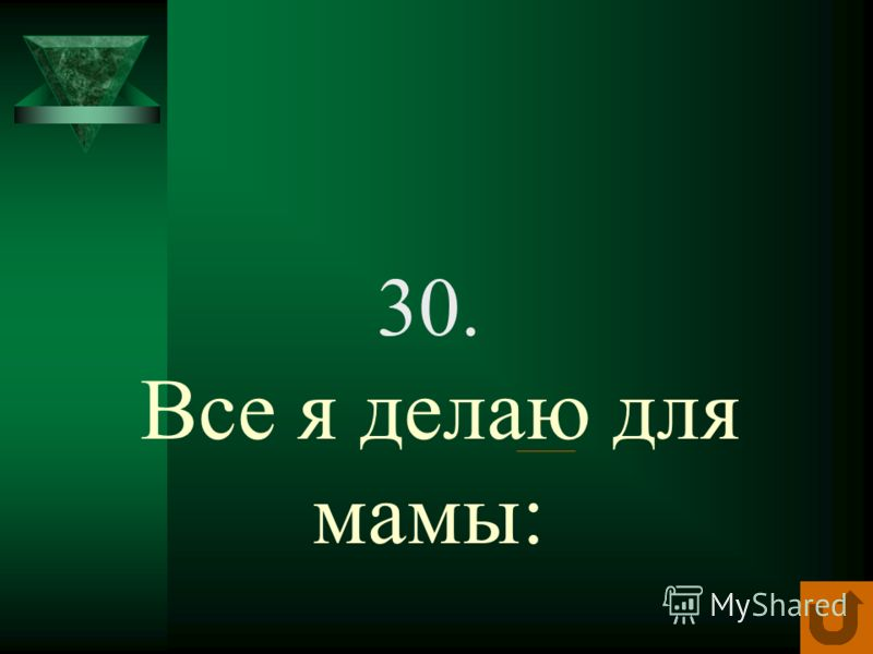 20. Люблю свою маму, Скажу я вам прямо,