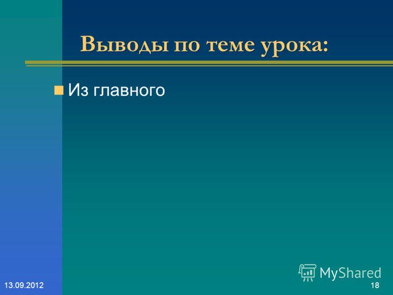 1813.09.2012 Выводы по теме урока: Из главного