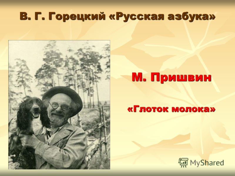 В. Г. Горецкий «Русская азбука» М. Пришвин «Глоток молока»