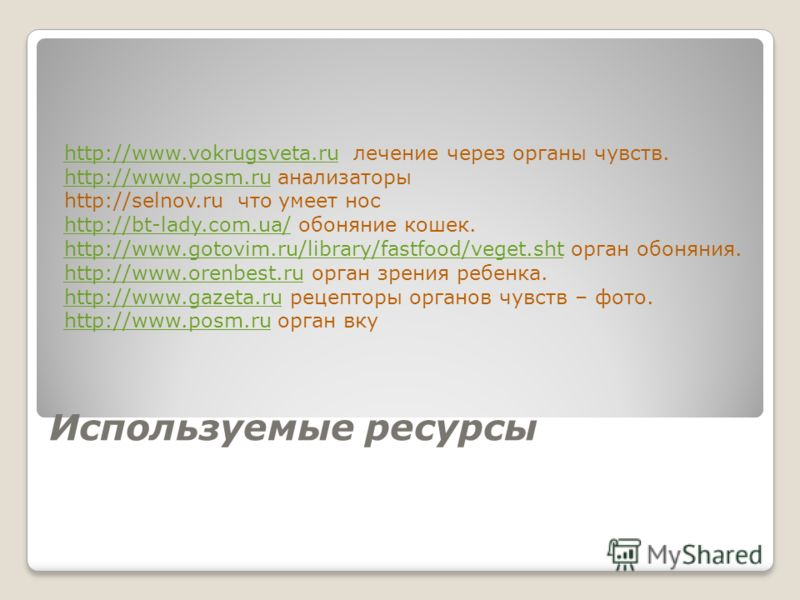 Используемые ресурсы http://www.vokrugsveta.ruhttp://www.vokrugsveta.ru лечение через органы чувств. http://www.posm.ruhttp://www.posm.ru анализаторы http://selnov.ru что умеет нос http://bt-lady.com.ua/http://bt-lady.com.ua/ обоняние кошек. http://w