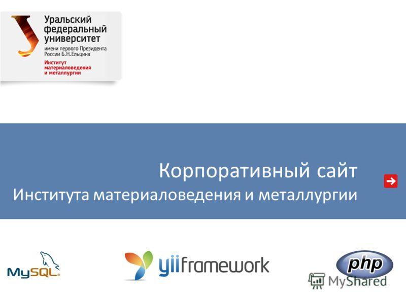 Корпоративный сайт Института материаловедения и металлургии