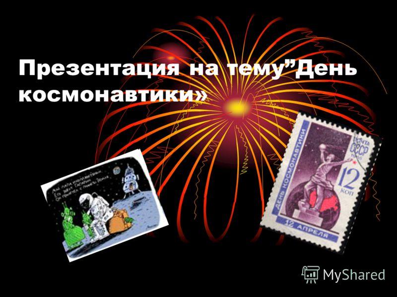 Презентация на темуДень космонавтики»