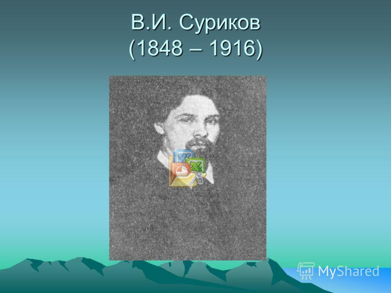 В.И. Суриков (1848 – 1916)