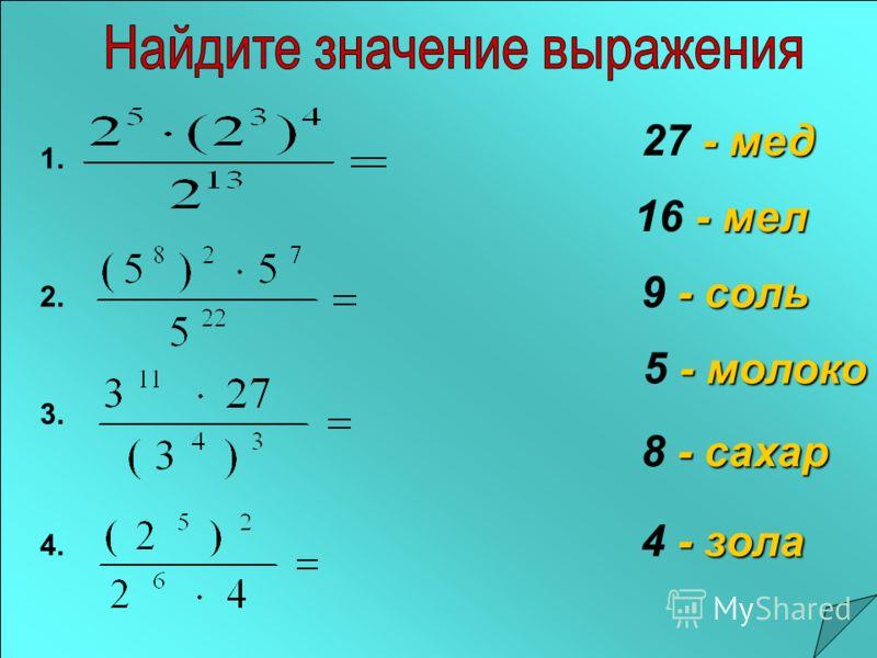-соль 9 - соль 1. 2. 3. - мед 27 - мед -мел 16 - мел -молоко 5 - молоко 4. - сахар 8 - сахар -зола 4 - зола