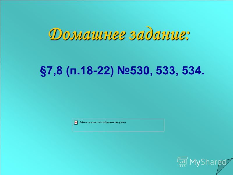 Домашнее задание: §7,8 (п.18-22) 530, 533, 534.