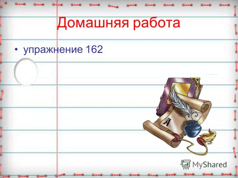 Домашняя работа упражнение 162