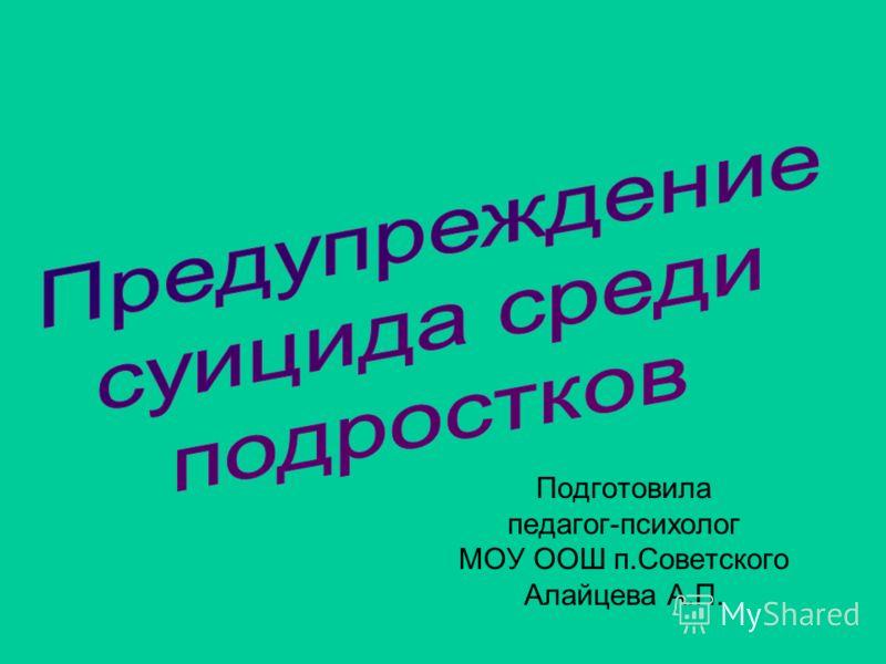 Подготовила педагог-психолог МОУ ООШ п.Советского Алайцева А.П.
