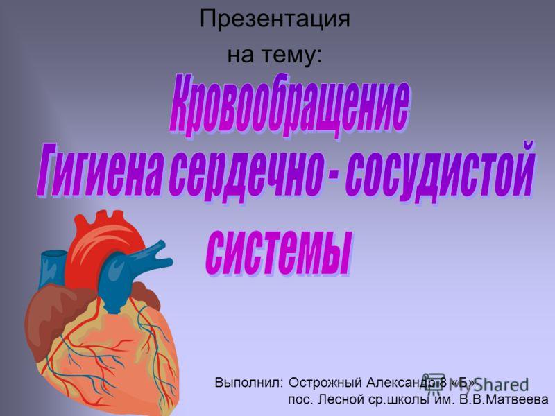 Выполнил: Острожный Александр 8 «Б» пос. Лесной ср.школы им. В.В.Матвеева Презентация на тему: