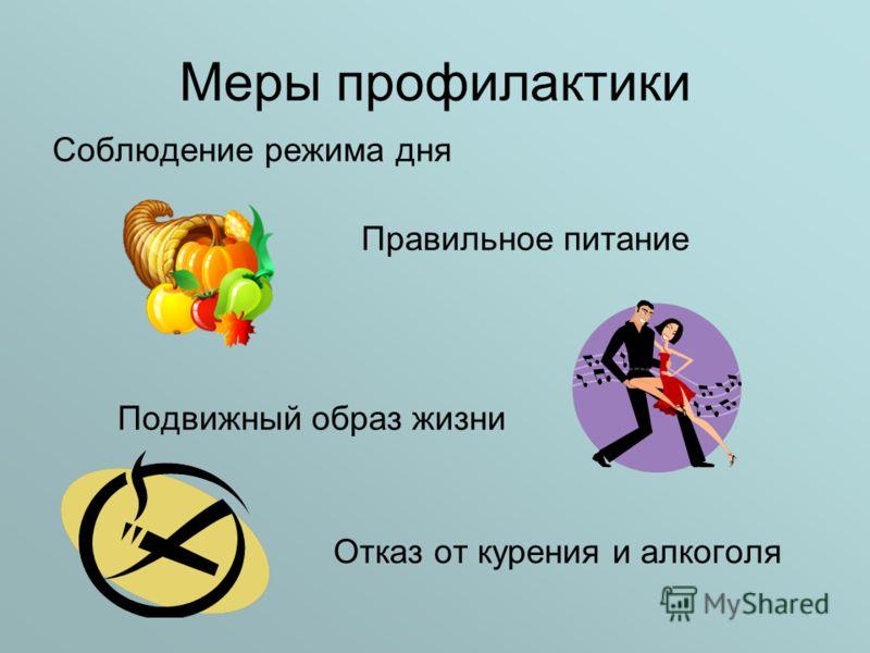 Меры профилактики Соблюдение режима дня Правильное питание Подвижный образ жизни Отказ от курения и алкоголя