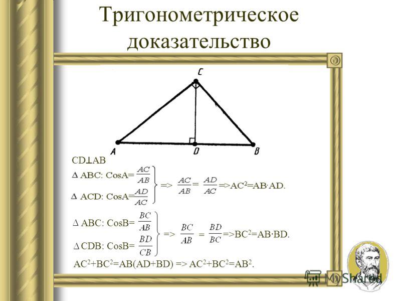 Алгебраическое доказательство + = 90° + + =180° =90° S(Q)=S(P)+4S(T). S(Q)=(a+b) 2 ; S(P)=c 2 и S(T)=1/2(ab) (a+b) 2 =c 2 +4·(1/2)ab a 2 +b 2 +2ab=c 2 +2ab с 2 =а 2 +b 2