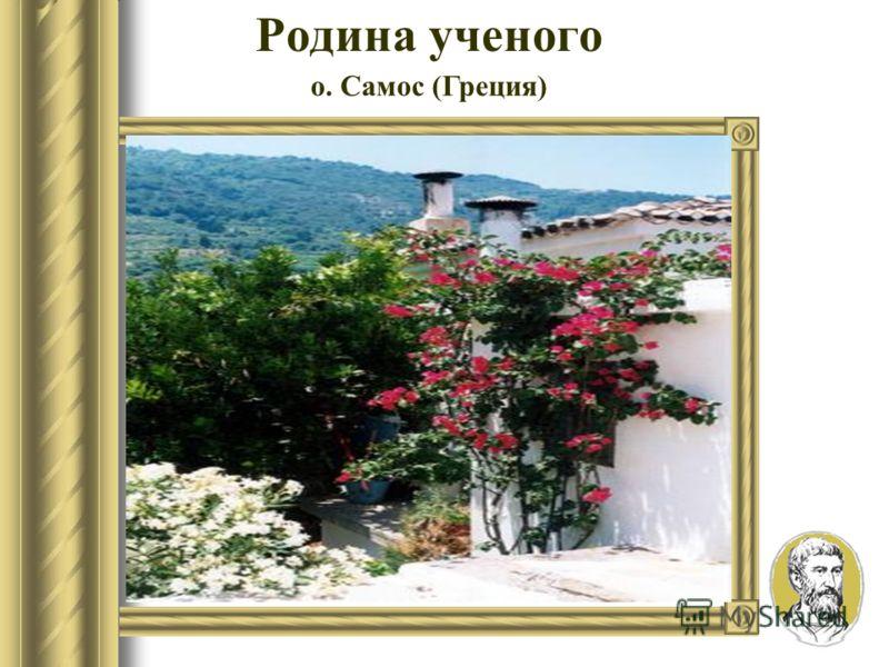 Упоминания о теореме Пифагора Витрувий (Римский архитектор и инженер) Плутарх (Греческий пистель и моралист I в.) Диоген (Греческий ученый III в.) Прокл (математик V в.)