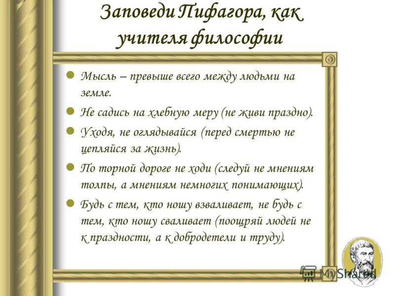 Жизненный путь Пифагора Греция (о. Самос) Египет Вавилон Греция (о. Самос) Южная Италия (г. Кротон)