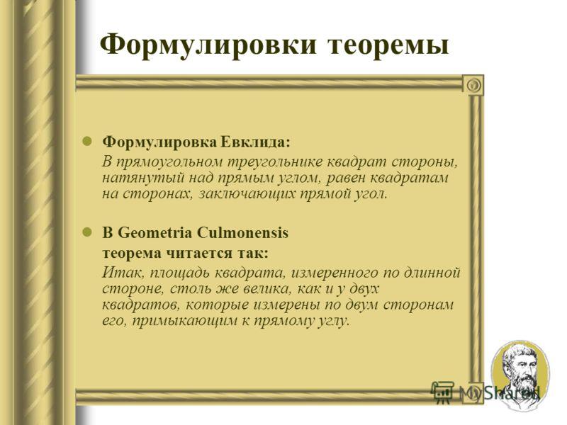 Заповеди Пифагора, как учителя философии М ысль – превыше всего между людьми на земле. Н е садись на хлебную меру (не живи праздно). У ходя, не оглядывайся (перед смертью не цепляйся за жизнь). П о торной дороге не ходи (следуй не мнениям толпы, а мн