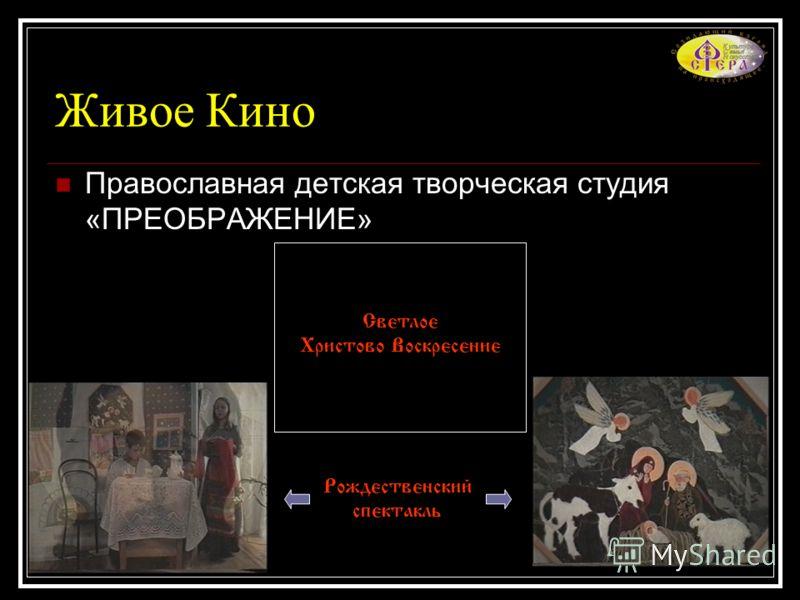 Живое Кино Православная детская творческая студия «ПРЕОБРАЖЕНИЕ» Светлое Христово Воскресение Рождественский спектакль