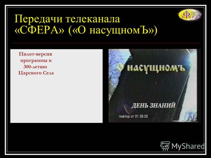 Передачи телеканала «СФЕРА» («О насущномЪ») Пилот-версия программы к 300-летию Царского Села