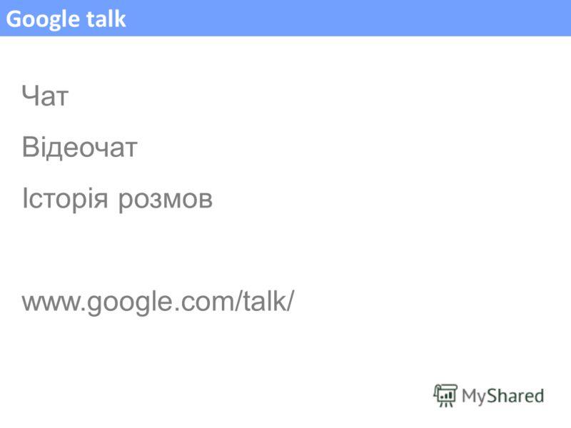 Google talk Чат Відеочат Історія розмов www.google.com/talk/