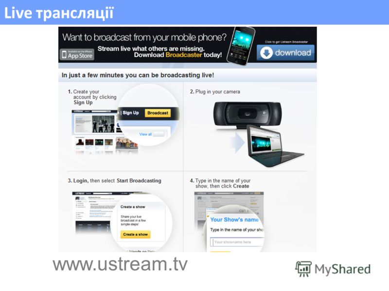 Live трансляції www.ustream.tv