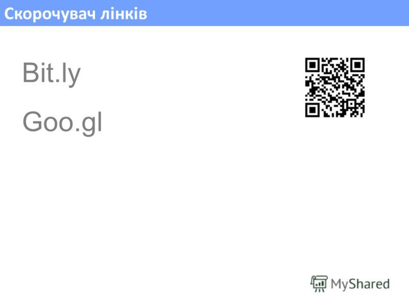 Скорочувач лінків Bit.ly Goo.gl