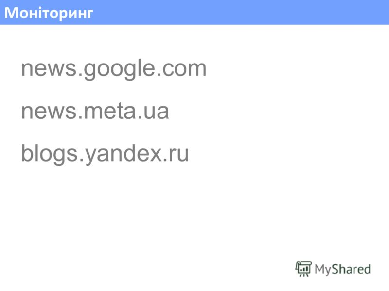 Моніторинг news.google.com news.meta.ua blogs.yandex.ru