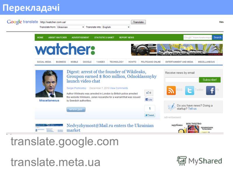 Перекладачі translate.google.com translate.meta.ua
