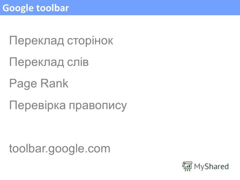 Google toolbar Переклад сторінок Переклад слів Page Rank Перевірка правопису toolbar.google.com