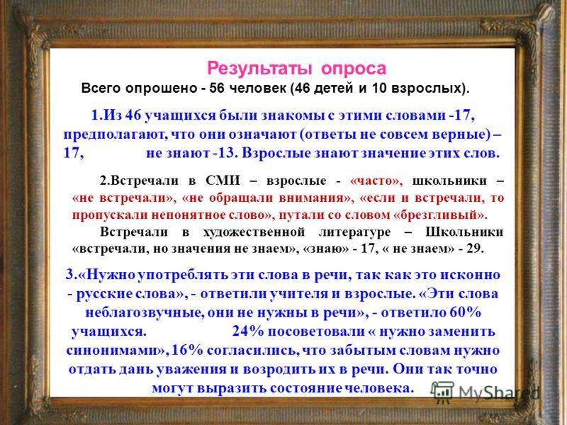 3.«Нужно употреблять эти слова в речи, так как это исконно - русские слова», - ответили учителя и взрослые. «Эти слова неблагозвучные, они не нужны в речи», - ответило 60% учащихся. 24% посоветовали « нужно заменить синонимами», 16% согласились, что