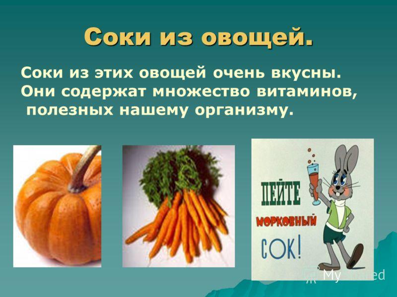 Соки из овощей. Соки из этих овощей очень вкусны. Они содержат множество витаминов, полезных нашему организму.