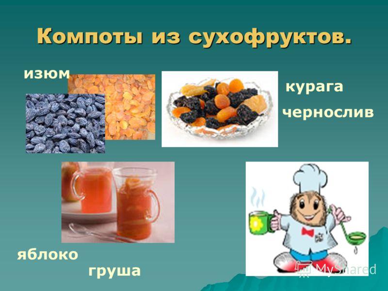Компоты из сухофруктов. курага изюм чернослив яблоко груша