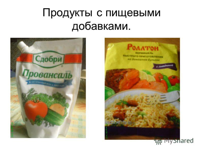 Продукты с пищевыми добавками.