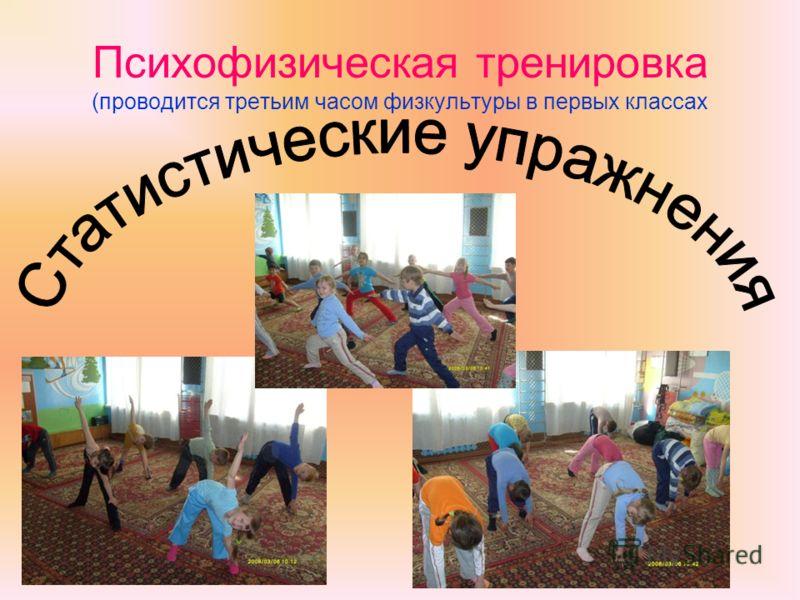 Психофизическая тренировка (проводится третьим часом физкультуры в первых классах