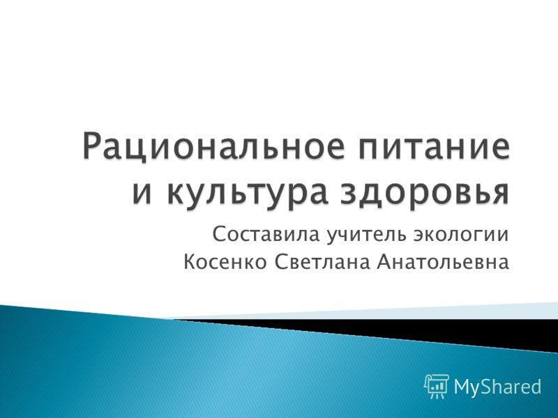 Составила учитель экологии Косенко Светлана Анатольевна